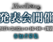 Bloodborne Preview Event in Japan