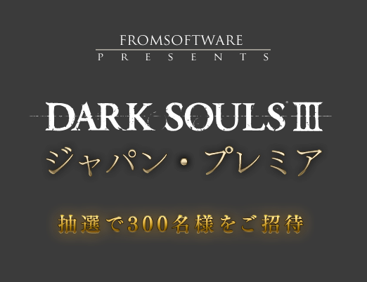 Pre-TGS Dark Souls III event announced!
