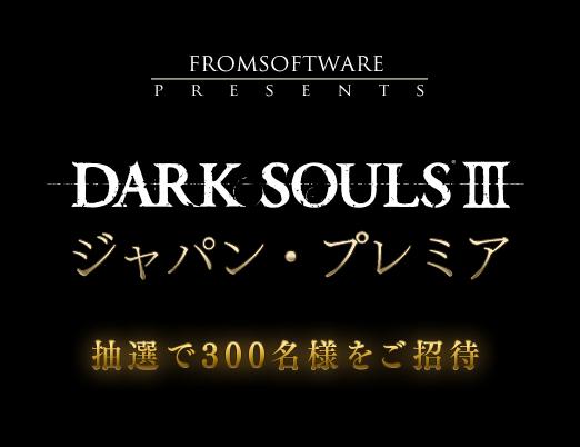 Pre-TGS Dark Souls III event announced!