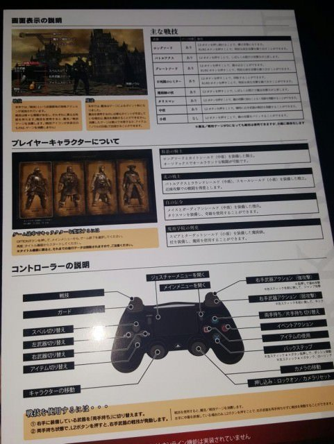 darksouls3-japan-test