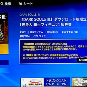 dark-souls-3-launch-party6