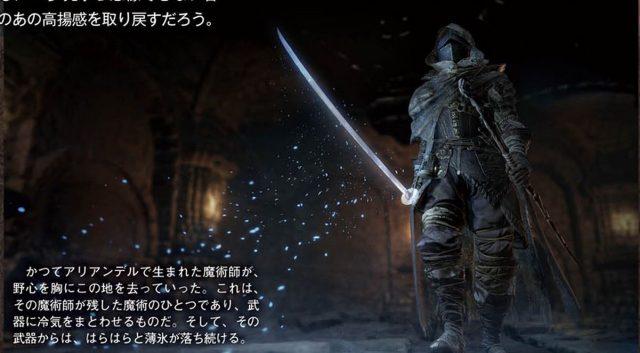 frost-weapon-dks3-dlc-min