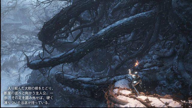 giant-tree-dks3-dlc-min