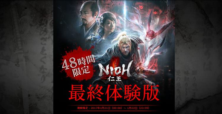 Nioh Last Chance Trial on January 21st