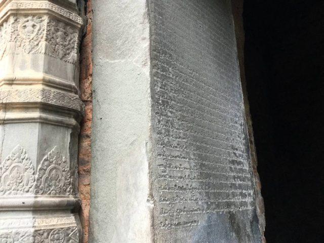 east-of-angkor-perfect-gamer-holiday-preah-ko-scriptures