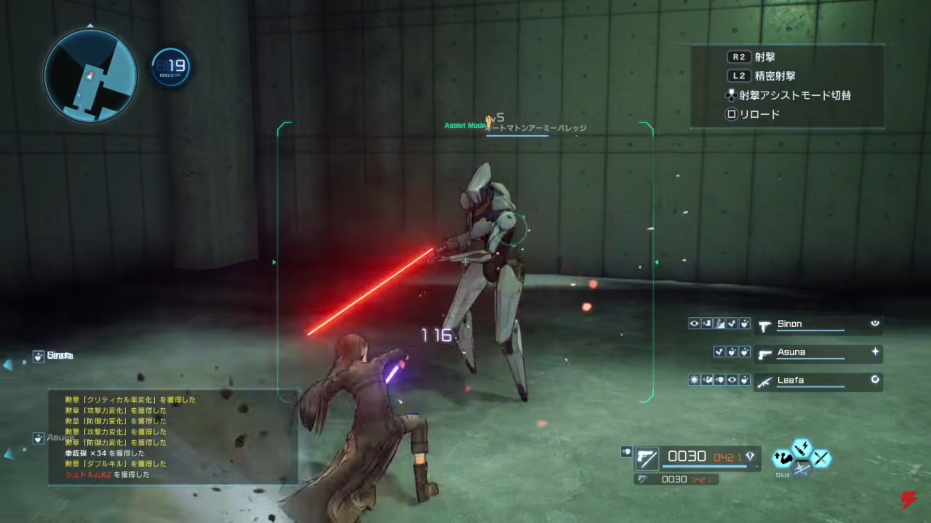 Sword Art Online: Fatal Bullet 8 minute Gameplay Footage
