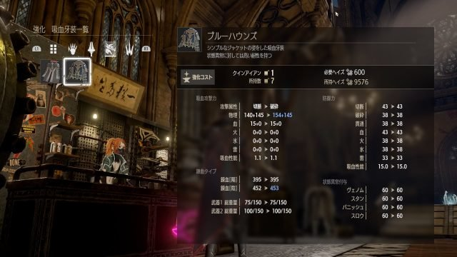 code-vein-equipment-upgrade
