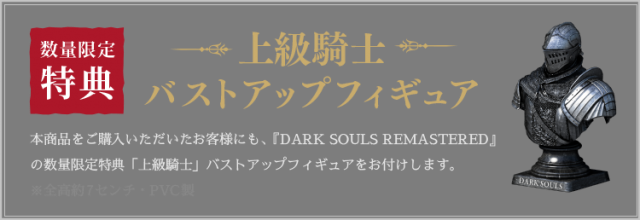 dark-souls-trilogy-bust-figure