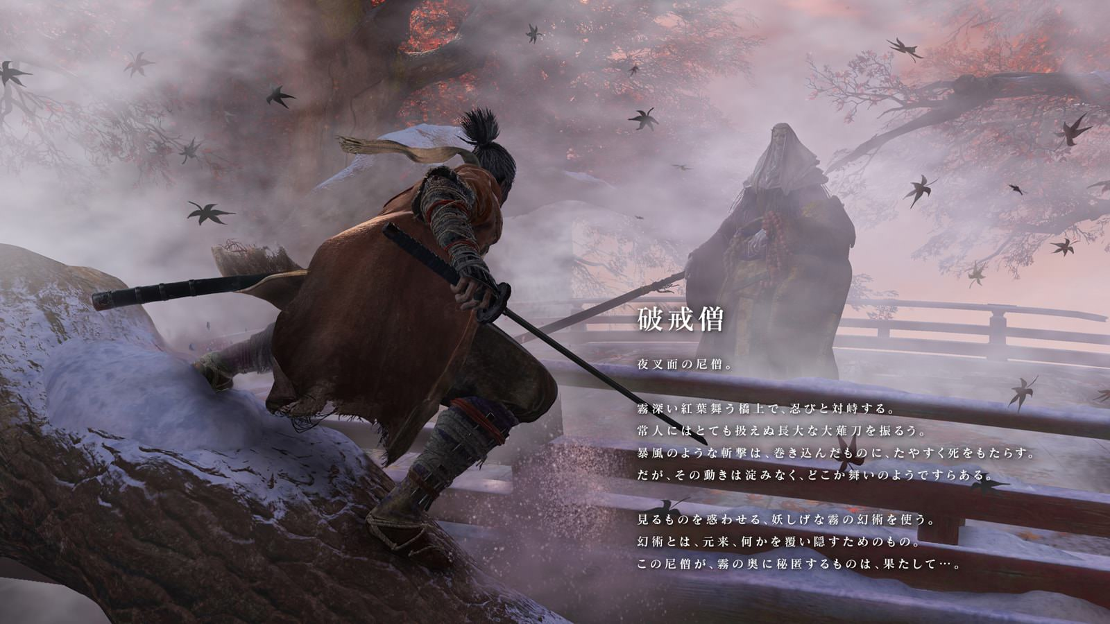 """sekiro-corrupted-monk-fight-shadows-die-twice"
